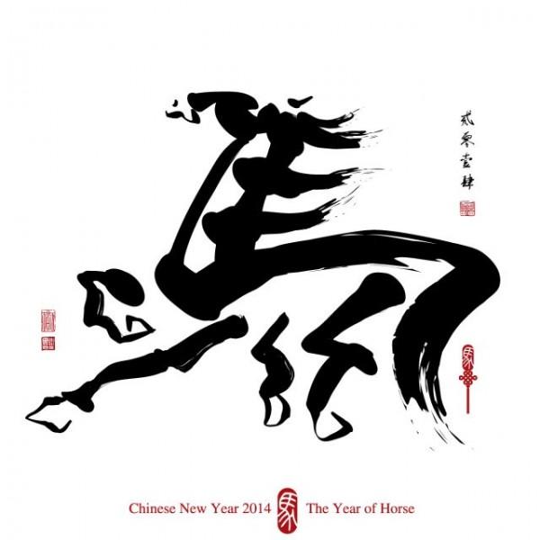 2014-Horse-Ink-Painting-Vector-600x600 年賀状に!ユニークうまのベクターイラスト素材