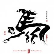 2014 Horse Ink Painting Vector